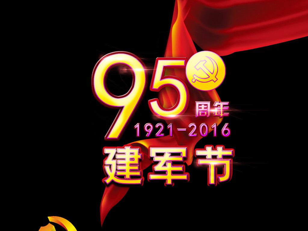 建军节党旗党徽国旗国徽95周年展板PPT模板下载 172.79MB 展板背景 大全 展板设计