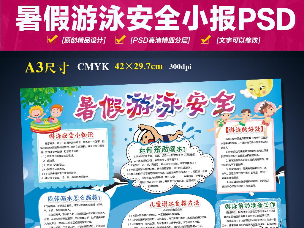 暑假防溺水儿童学生游泳安全知识小报手抄报