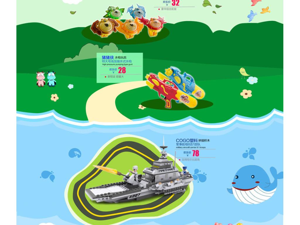 平面|广告设计 海报设计 pop海报 > 618母婴大促活动店铺首页装修模板