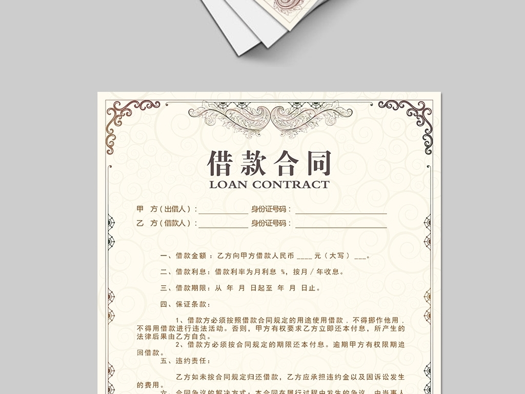 个人借款还款合同范本 15320790 其他证书模版