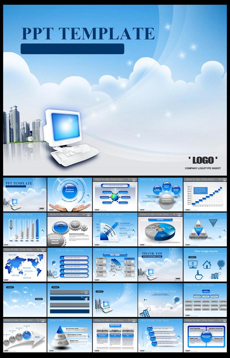 电子商务PPT模板素材下载