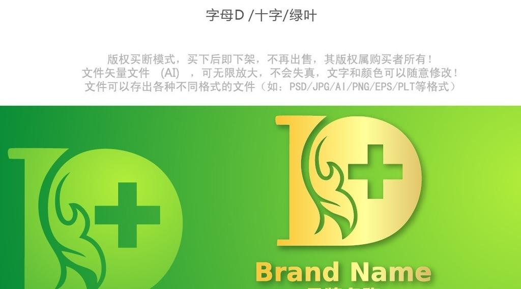 D医院LOGO药品标志红十字标志