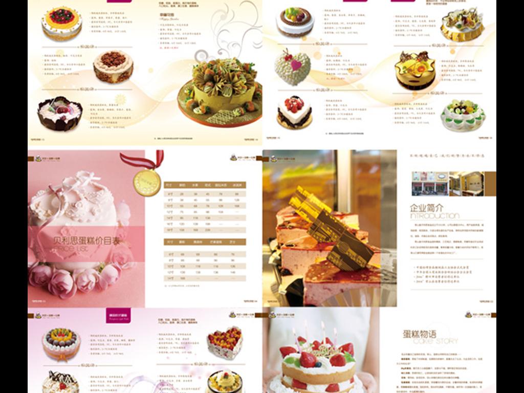 蛋糕面点画册设计美食画册设计模板