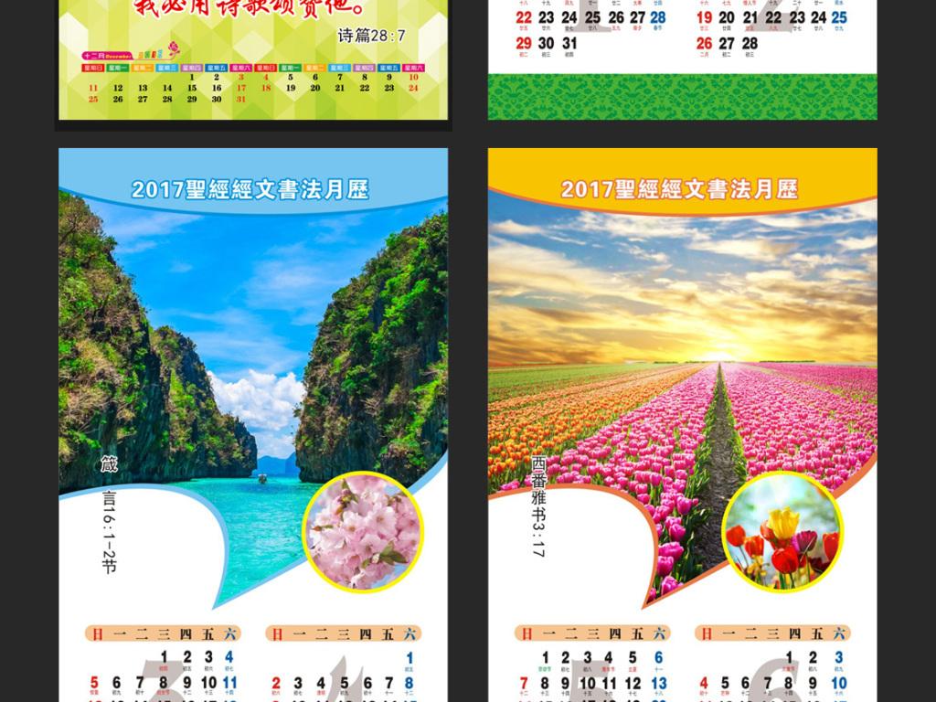 2017日历下载2017鸡年挂历模板