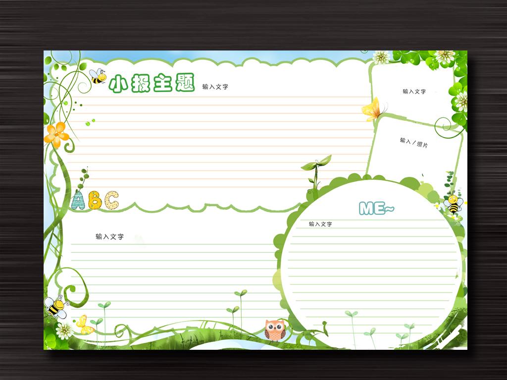 word版空白魔豆绿藤电子小报手抄报素材下载,作品模板源文件可以编辑