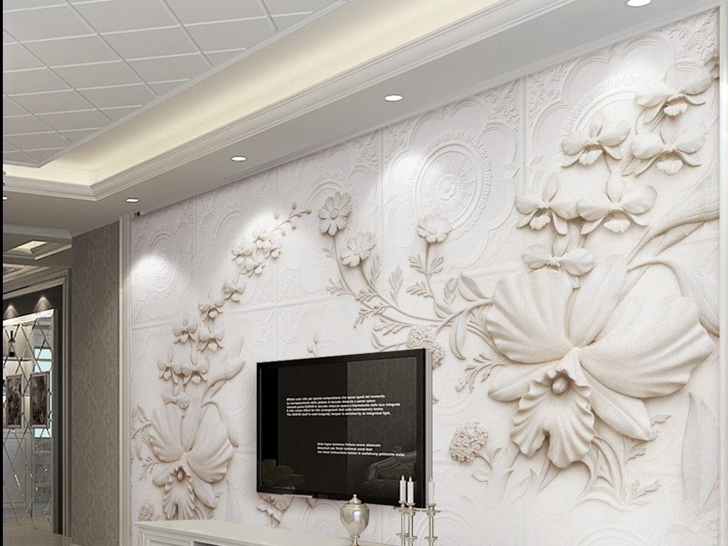 3d立体米白色简欧式石雕兰花电视背景墙