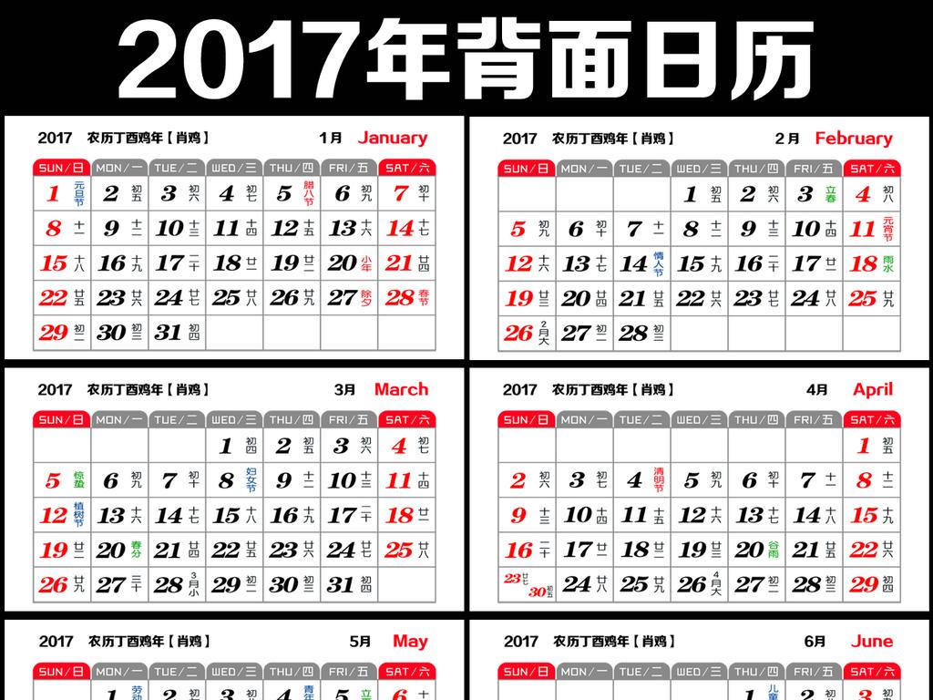 psd)2016年猴年2017年鸡年日历年历表长形背面年历表模板psd日历条图片