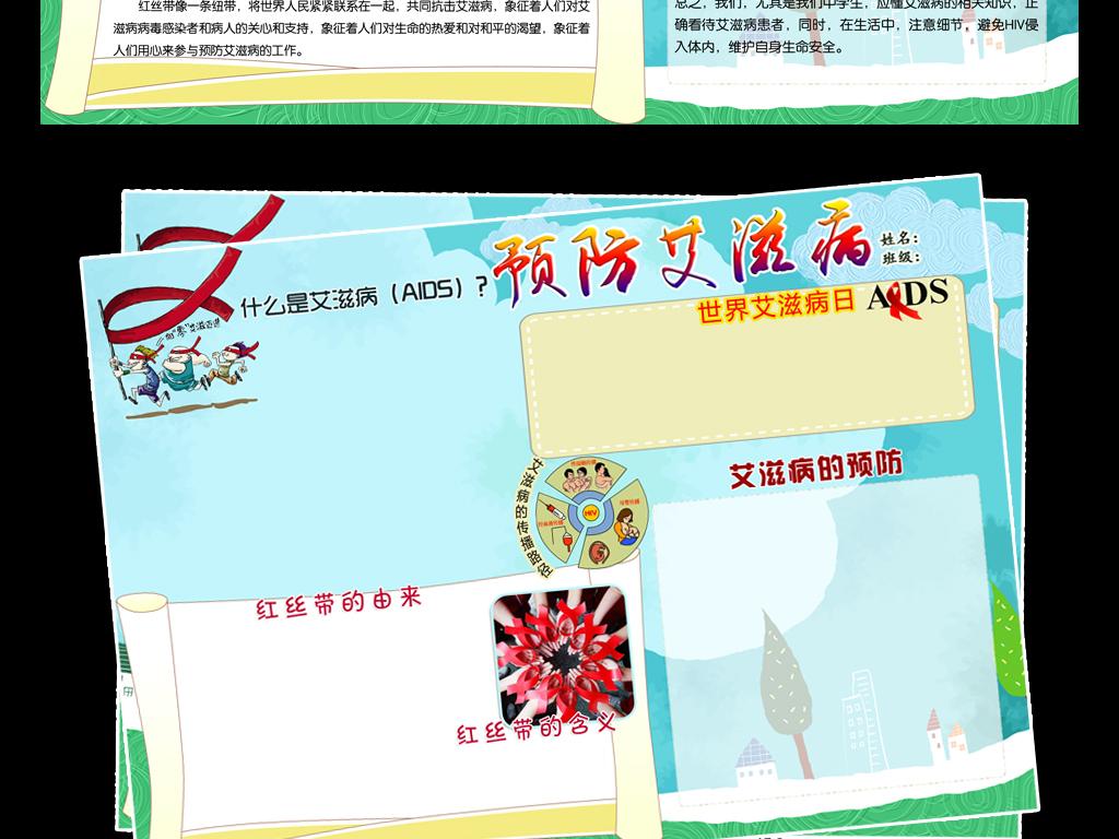 预防艾滋病psd电子小报模板a4分层图片