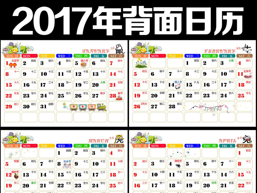 psd)2016年猴年2017年鸡年日历年历表方形背面年历表模板psd日历条