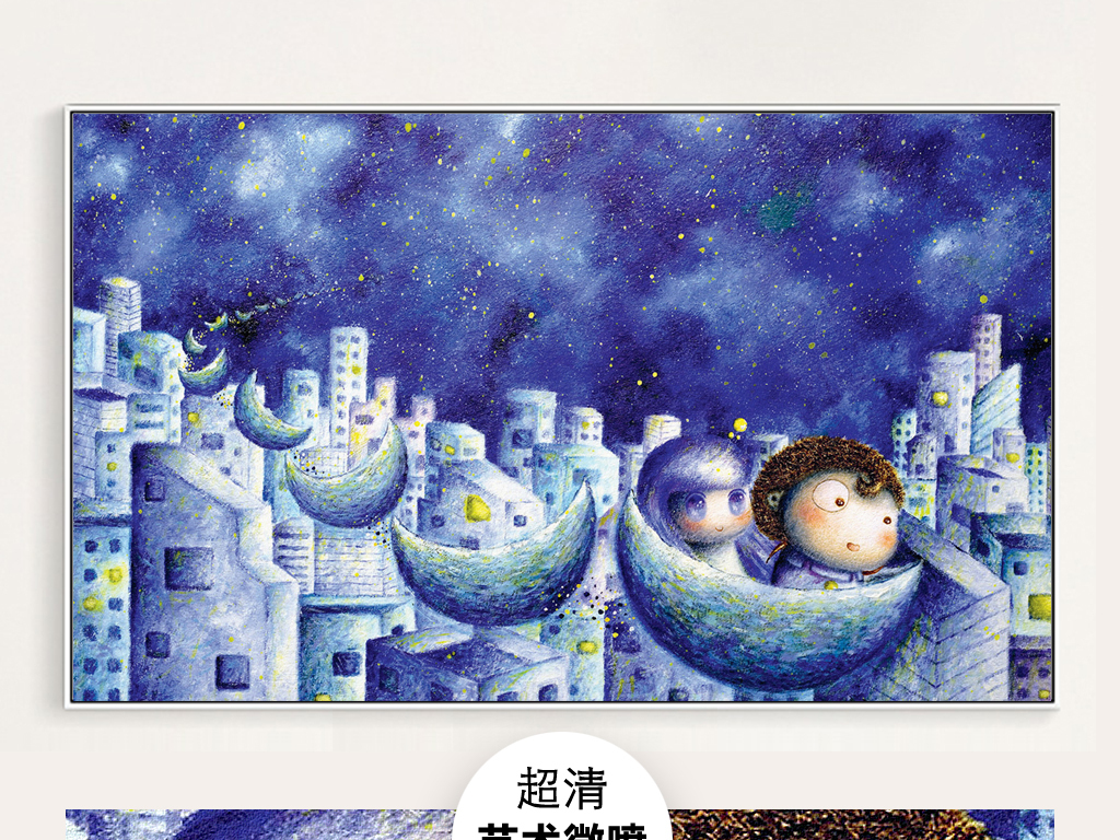 手绘卡通月亮星空北欧装饰画背景墙
