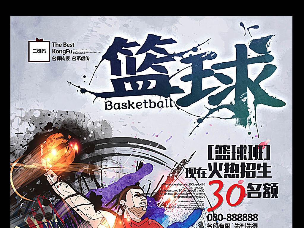 海报招生宣传单创意手绘运动员打篮球扣篮水墨泼墨