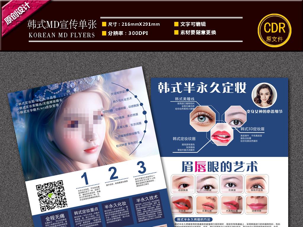 韩式半永久定妆海报宣传单页dm模板