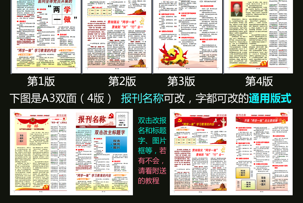 word报纸版式党建报刊两学一做图片