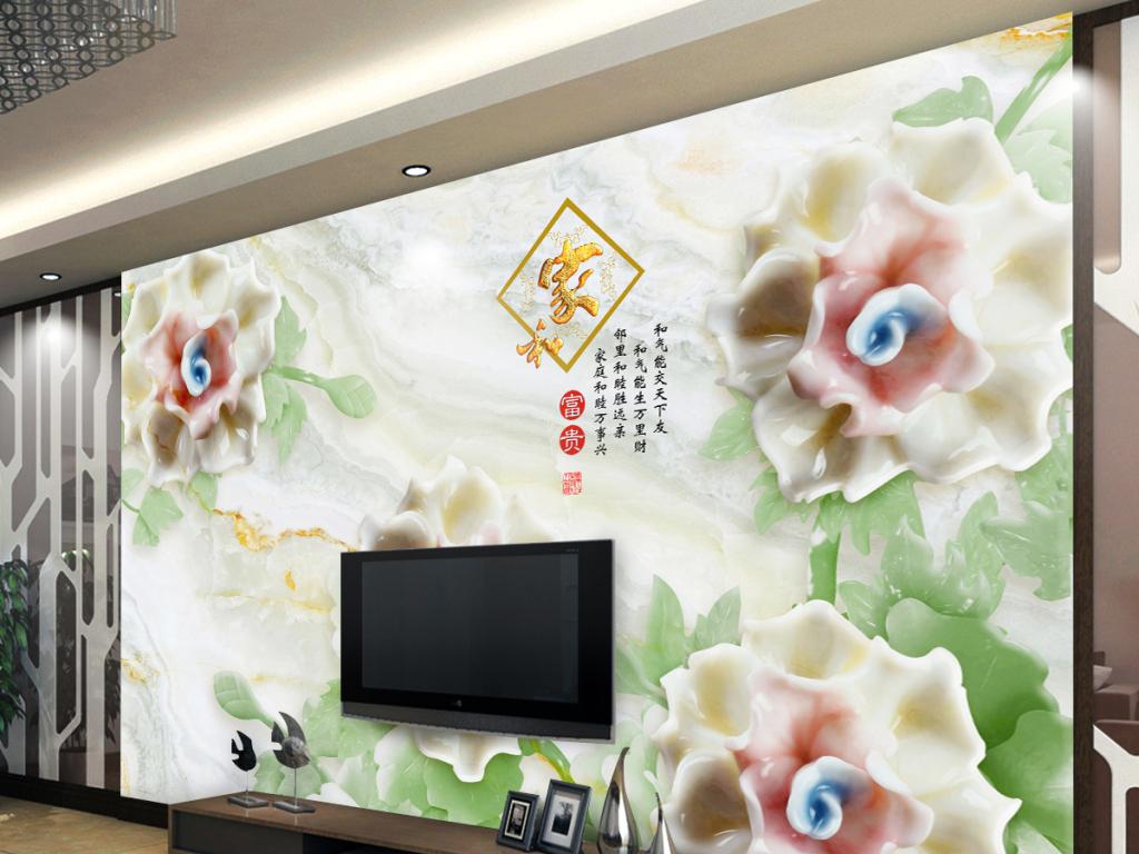 牡丹玉雕3d电视背景墙