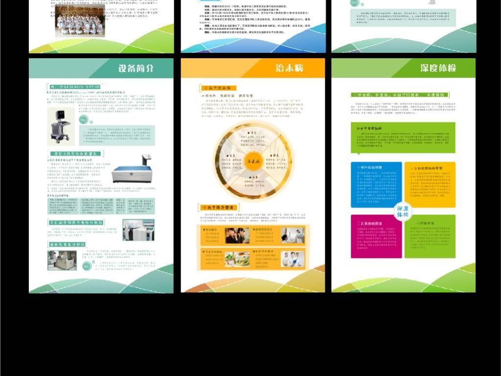 企业品牌文化信息简介x展架易拉宝展板模板图片