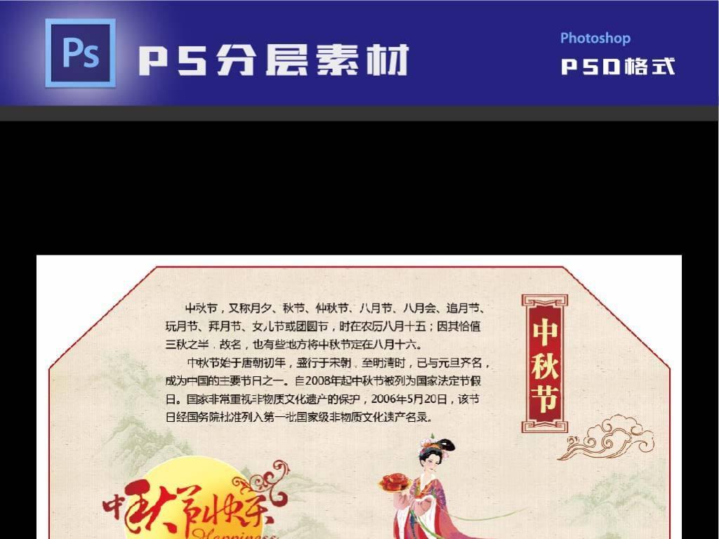 传统节日中秋节嫦娥奔月水墨中国风