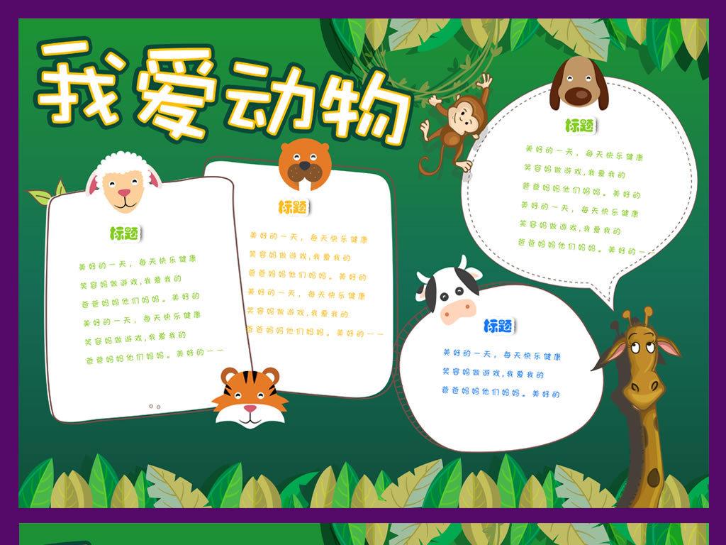 幼儿园小学生我爱动物手抄小报(图片编号:15343637)