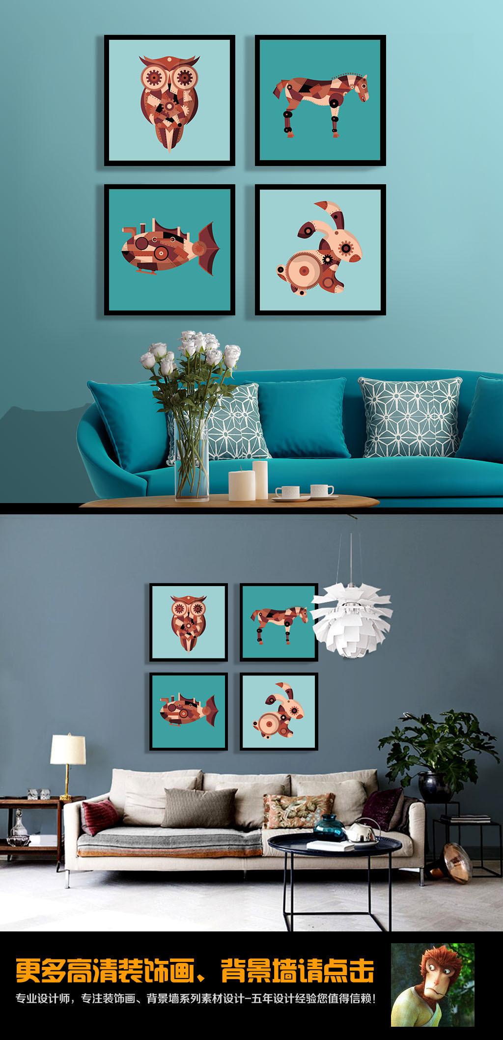 北欧蓝色机械动物四联装饰画