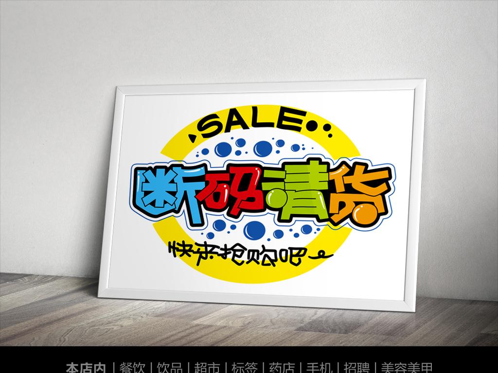 清仓海报pop