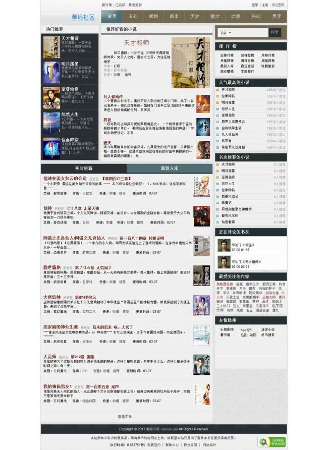 青帝文学_青帝文学网免费小说阅读