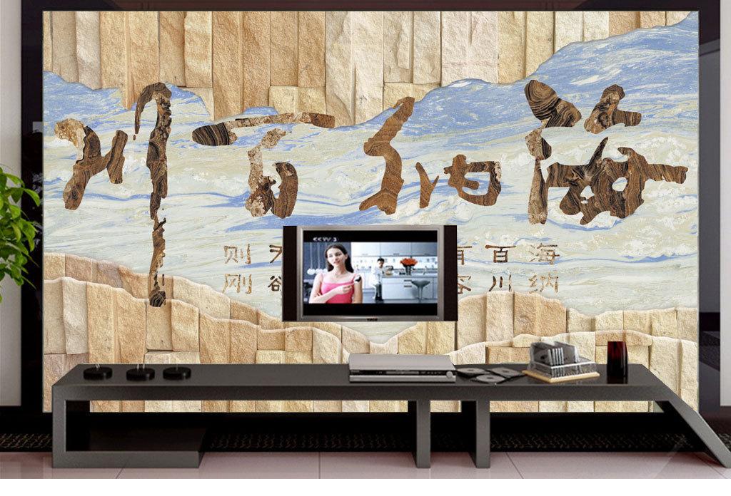 背景墙|装饰画 电视背景墙 木雕电视背景墙 > 海纳百川仿古石大理石纹
