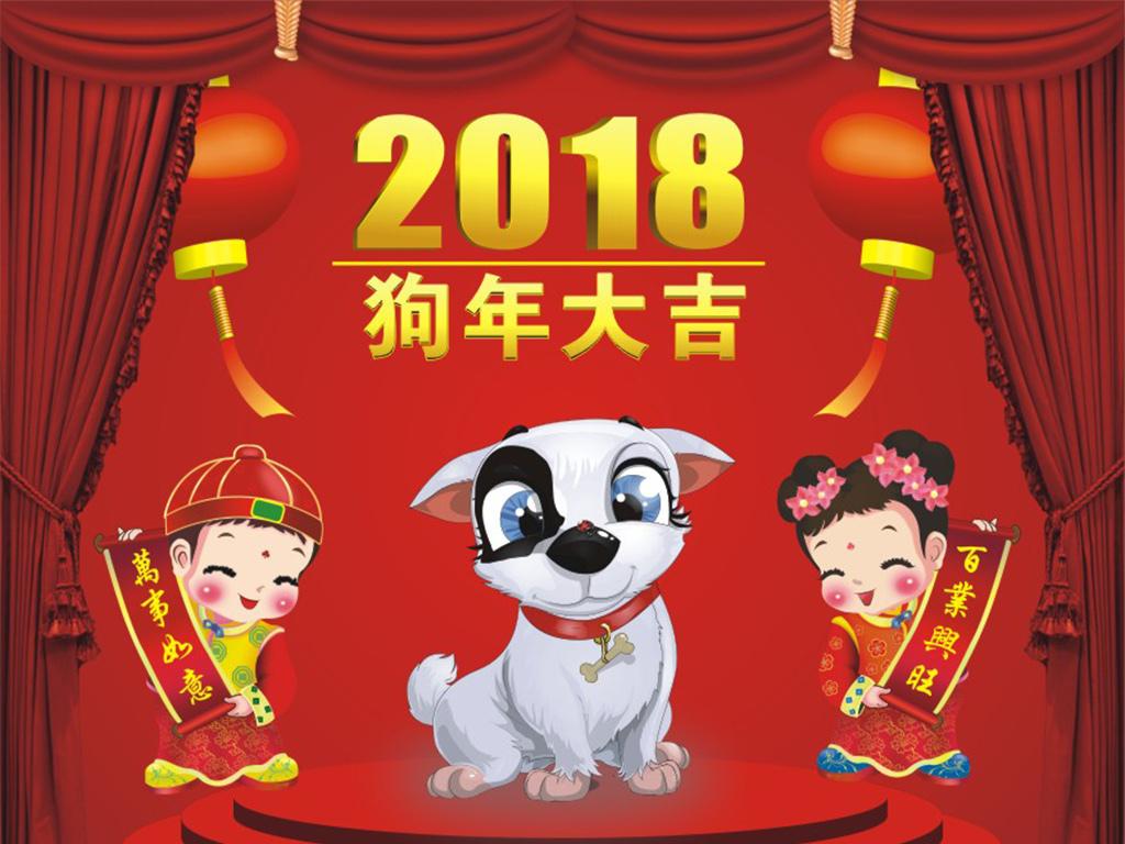 2018电子日历-狗年春节美陈