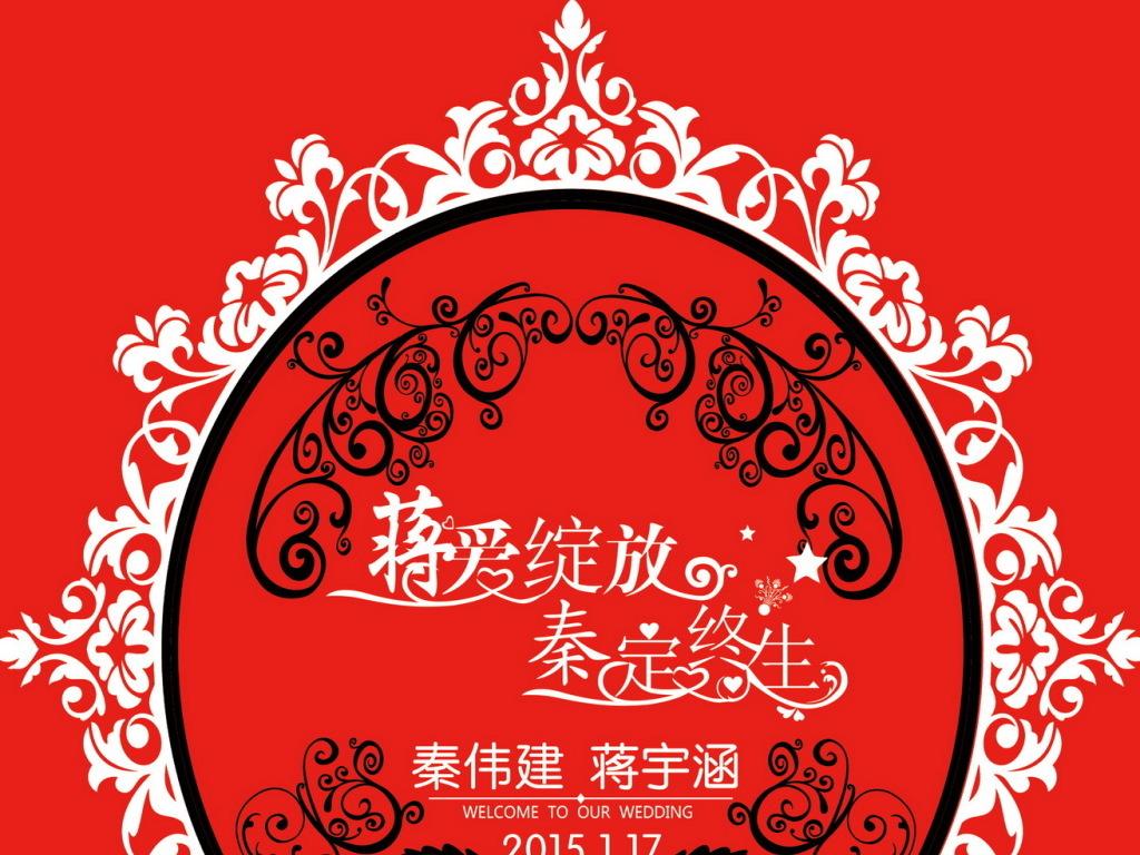 花体字手写字欧式花纹边框婚庆