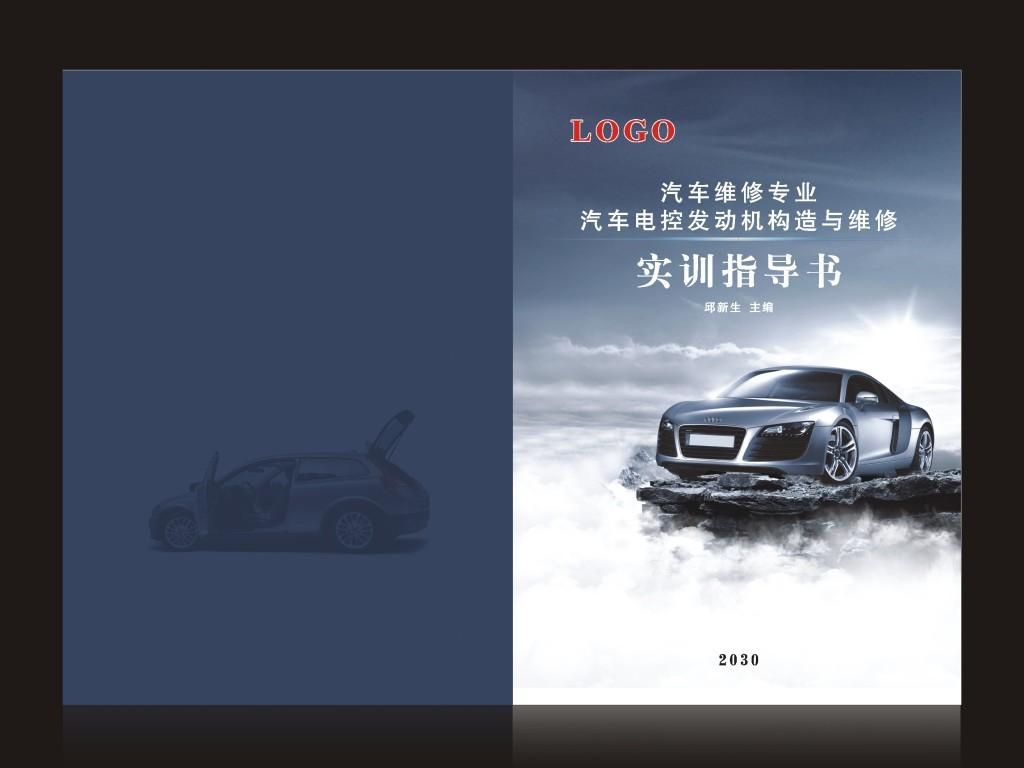 4s店汽车画册封面封底(图片编号:15351478)_企业画册