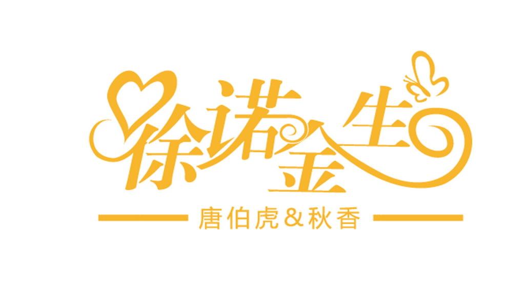 金色许诺一生婚礼主题logo设计图片