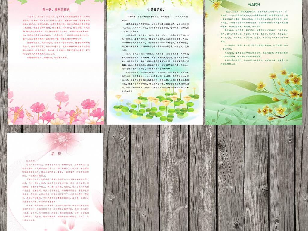 炫彩花草系校园诗刊画册作文集信纸设计模板图片下载doc素材 其他