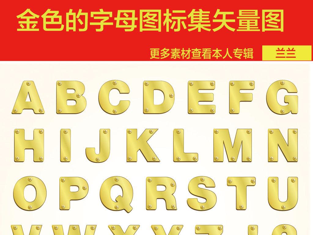 26个英文字母字母效果                                  立体字母
