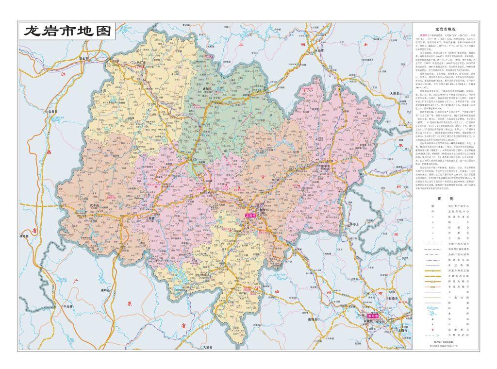 龙岩市地图高清版大图