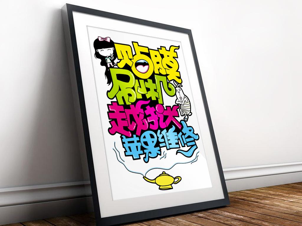手机贴膜手写pop海报
