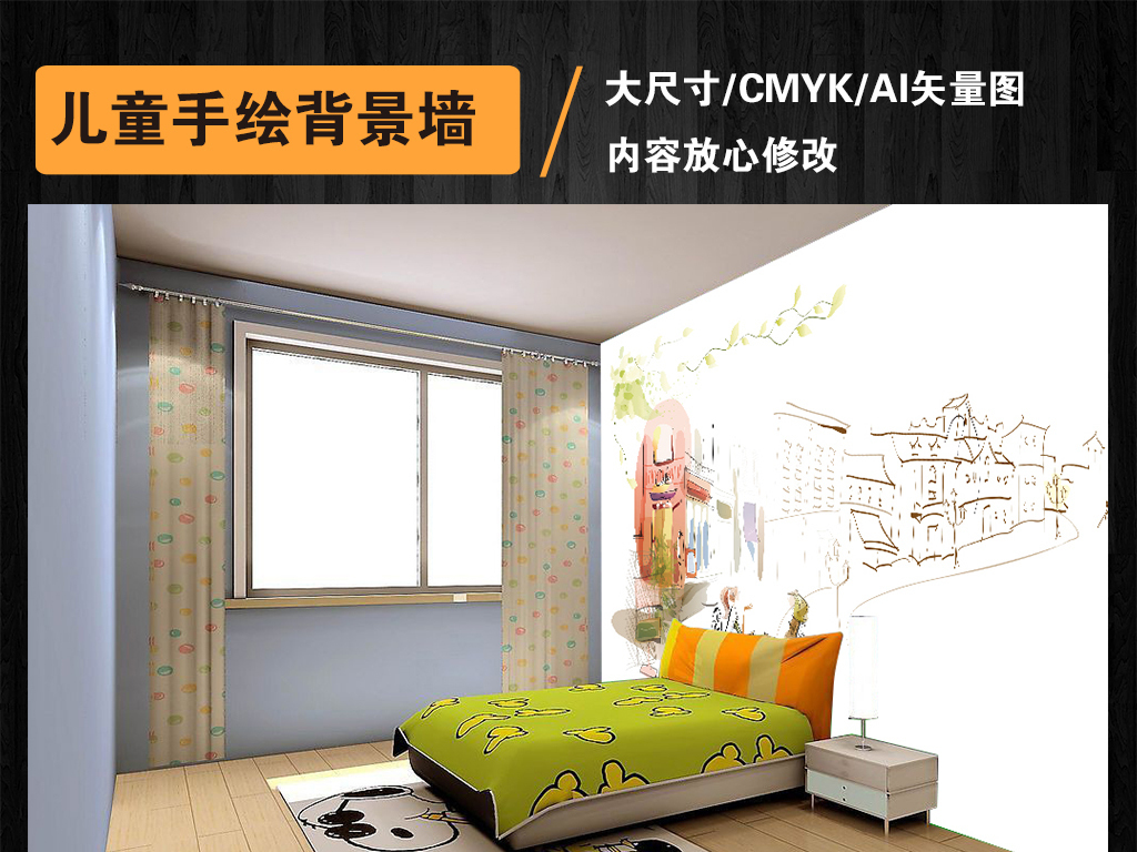 儿童卧室背景墙手绘墙设计