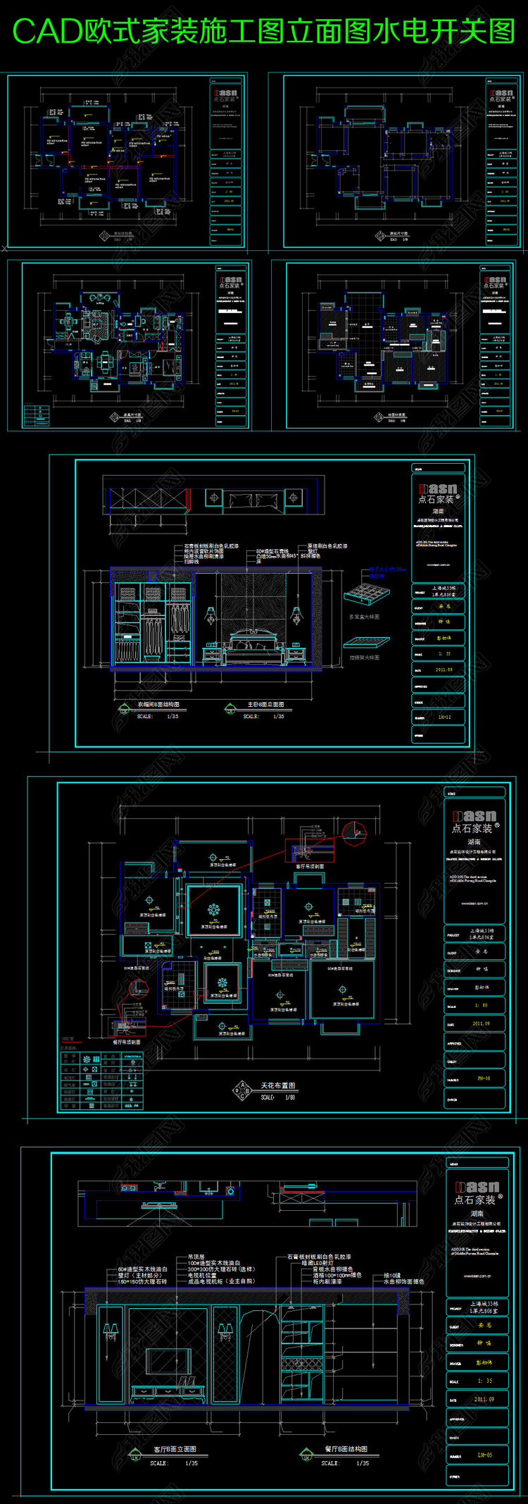 CAD欧式家装施工图立面图水电开关图