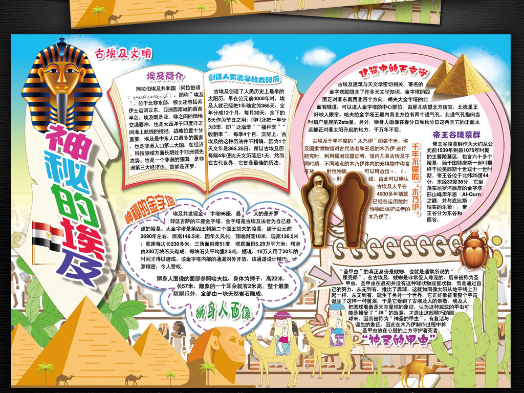 平面|广告设计 小报|手抄报 小学生小报手抄报 > 埃及文明小报神秘的
