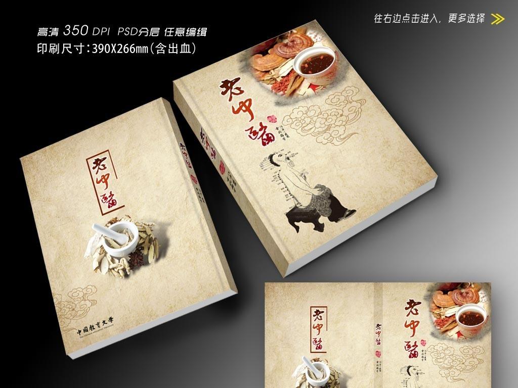中医学书籍封面设计