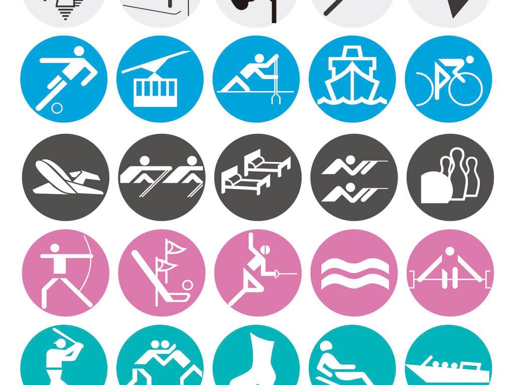 2016奥运会里约奥运会比赛项目矢量