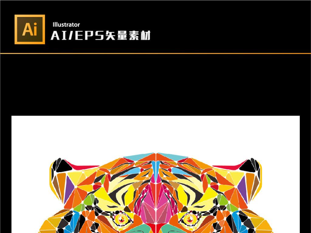 时尚炫彩立体几何动物老虎头像剪影创意海报(图片编号