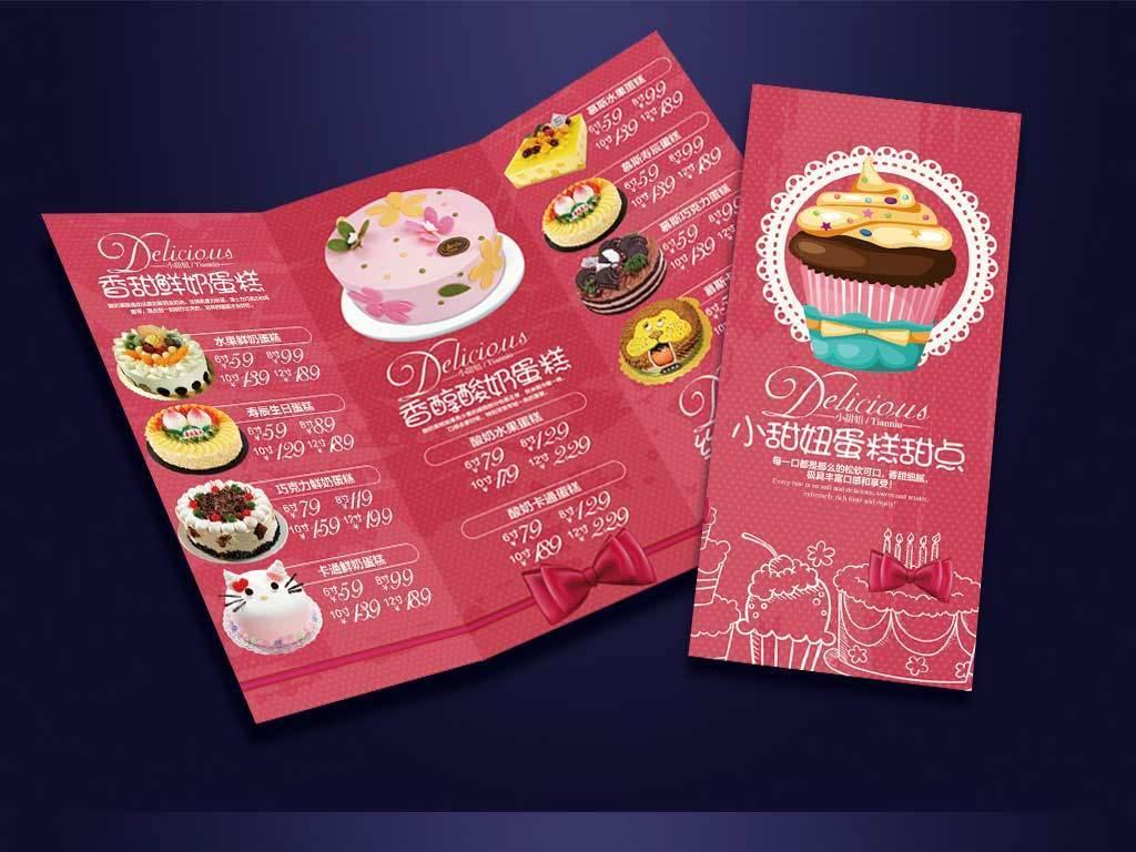 甜品手绘菜单模板