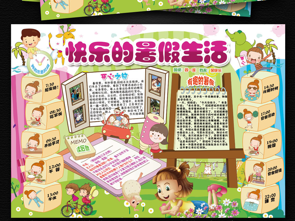 暑假手抄报快乐暑假旅游读书电子小报模板