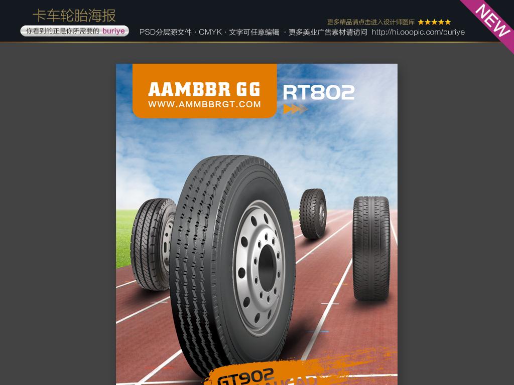 报设计 卡车 轮胎