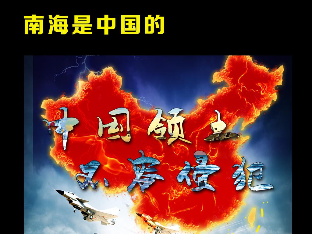 展板南海是中国的南沙群岛81海报海南地图中国地图检阅南海舰队南海诸