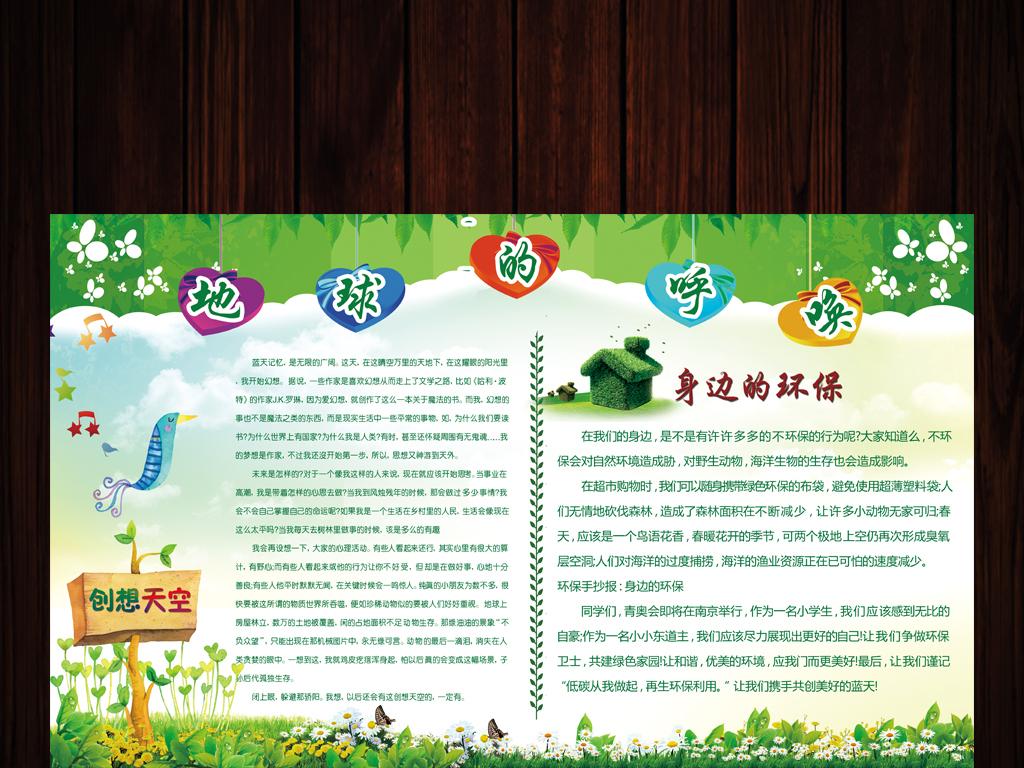 绿色节能环保减排展板