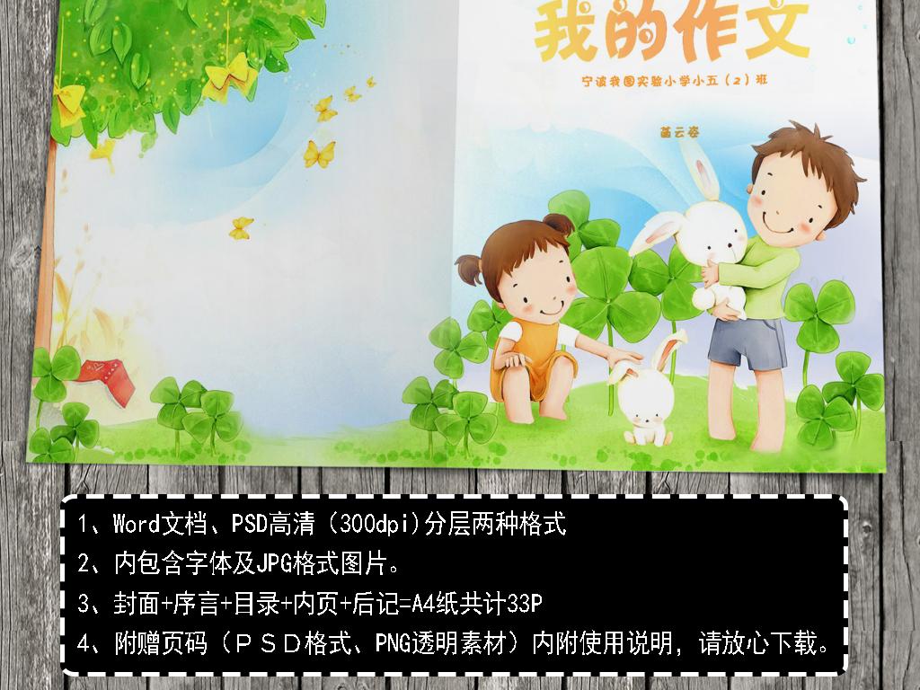 小学生作文集                                  目录