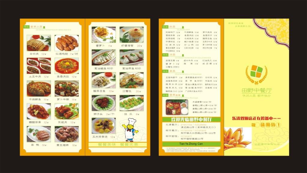 湘菜菜单高档底纹背景家常小菜中餐厅