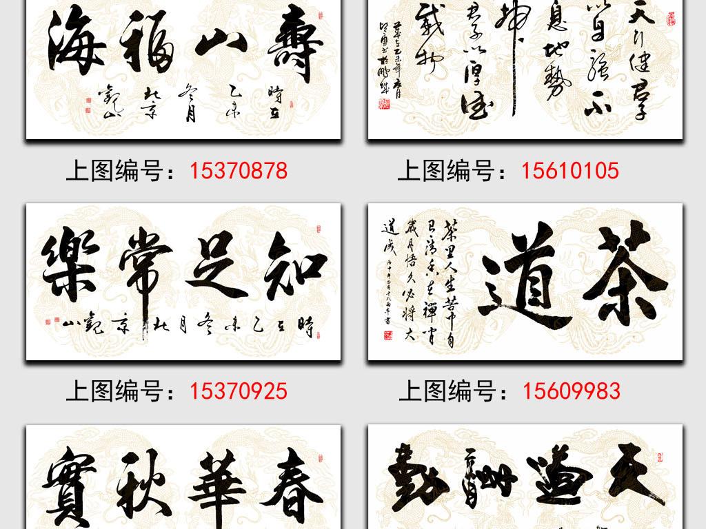 毛笔书法字体松鹤延年装饰画图片设计素材 高清psd模板下载 6.92MB 图片
