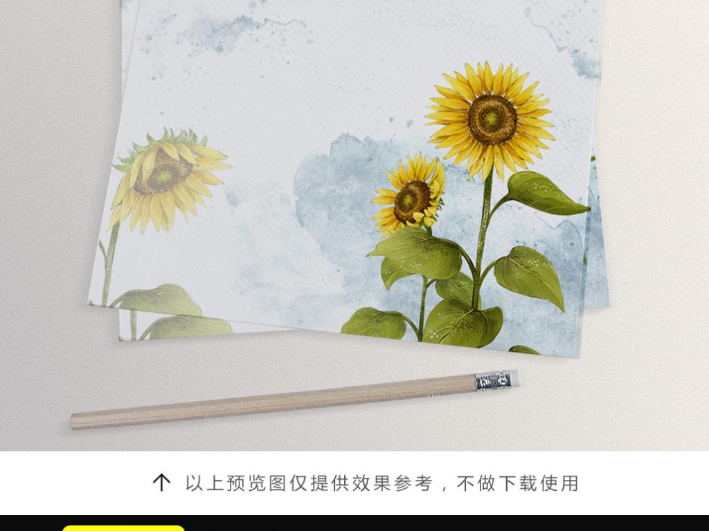 手绘向日葵信纸
