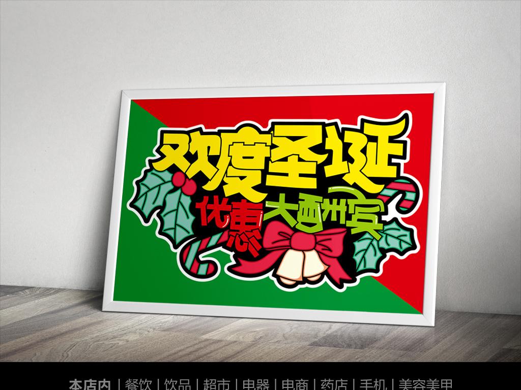 平面|广告设计 节日设计 圣诞节 > 圣诞节手写pop海报  版权图片 分享