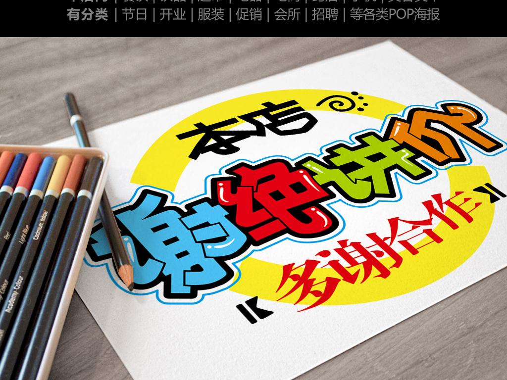 手绘pop海报艺术字pop海报pop字转换pop艺术字手绘pop海报pop手写海报